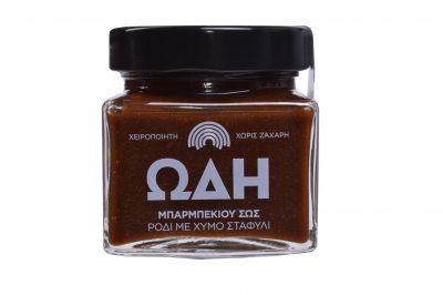 bbq sauce - Ωδή στο ρόδι